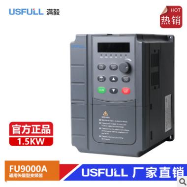 厂家直销1.5KW变频器三相380V国产通用型变频调速器 质保18个月