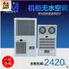 低噪音电器柜无水空调 工业电柜机床空调 壁挂式电气柜制冷空调器
