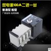 长期有货自动转换双电源 双电源100A二进一出普通型 船型