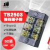 固定式接线端子 TB-2503 25A 3位连接器 接线排 端子排 50只装