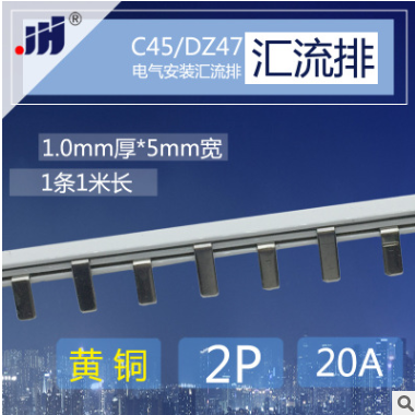 厂家批发DZ47断路器2P黄铜汇流排 紫铜C45配电箱连接条接线排