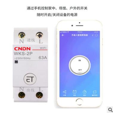 直销WIFI控制断路器 重合闸智能断路器 手机APP控制断路器