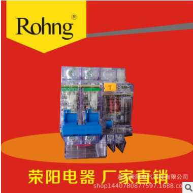 荣阳DZ47-63LE小型断路器家用漏电开关漏电保护开关小型开关漏电