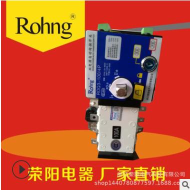荣阳双电源自动转换开关4P100A切换开关PC级隔离型两进一出带消防