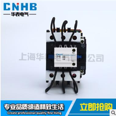 华表专业生产 切换电容接触器CJ19-95 低压交流接触器 高品质批发