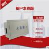 厂家直销:单户水表箱,不锈钢,铁质,定做非标款