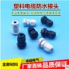厂家供应M10*1.5尼龙塑料电缆防水接头 电缆密封固定头葛兰头