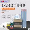 0.6/1kv电力电缆冷缩中间接头 JLS-1单芯二芯三芯四芯五芯