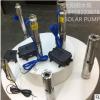 太阳能水泵直流泵 太阳能上水泵 光伏直流井用不锈钢深井光伏泵