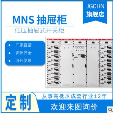 MNS抽屉式开关柜 低压抽出式开关柜 低压抽屉柜 定制电柜成套
