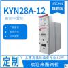 KYN28A-12中置柜高压开关柜 10KV铠装中置式交流金属封闭开关设备