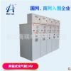 全绝缘全密封共箱式充气柜24V 高压开关柜高压配电柜 充气柜