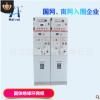 固体绝缘环网柜 高压开关柜充气柜 高压成套配电柜高压配电柜