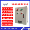 380V风机控制箱三相厨房缺相保护配电箱电机水泵启停启动箱启动器