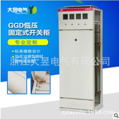 厂家批发 GGD交流低压配电箱 低压成套开关柜照明配电箱 防水