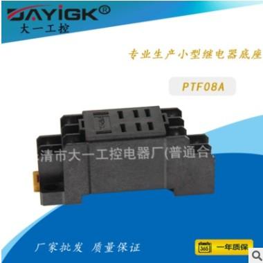 继电器插座PTF08A白螺丝继电器底座厂家直销批发