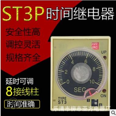 直销时间继电器st3p(jsz3)指针式调节通电延时二开二闭交流批发