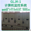 国立旭振 计算机监测系统智能综合监测水电站自动化设备厂家直销
