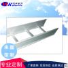 深圳厂家专业生产 直销不锈钢槽式电缆桥架 各种材质规格 可定制