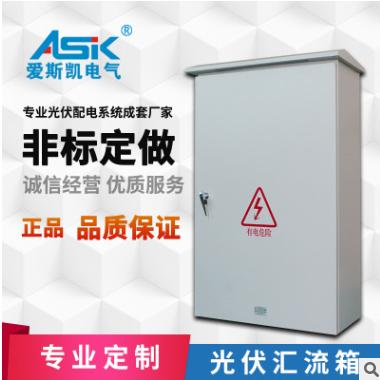 深圳爱斯凯定做低压成套光伏并网箱 4进1出光伏汇流箱配电箱批发