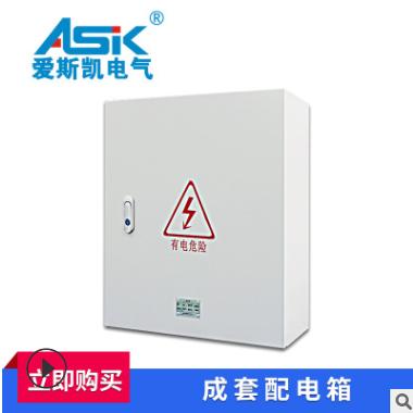 成套配电箱深圳爱斯凯定制低压照明配电箱风机控制箱厂家直销批发