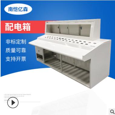 南恺亿森户外防雨动力柜 成套配电箱配电柜 非标控制柜定制