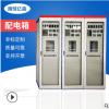 低压配电控制柜体 户外落地式控制箱 配电箱配电柜非标定制