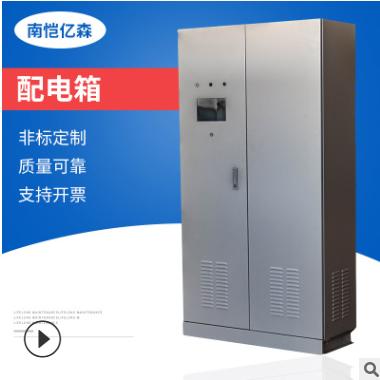 户外不锈钢户外配电柜 防水配电控制柜 基业电表箱加工定制