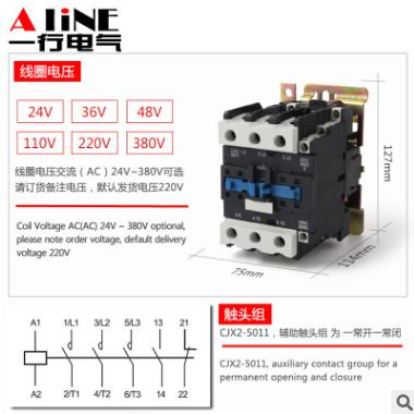 直销CJX2-5011接触器 50A 交流接触器 含税 纯铜线圈 银制触头