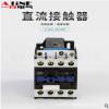 直销CJX2-2510/01 Z 直流接触器 含税 纯铜线圈 银制触头