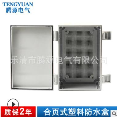 合页式塑料防水盒 200*100*70mm户外搭扣型防水箱 仪表防护电气盒