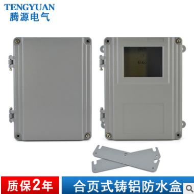 厂家直销翻盖 压铸铝防水盒 合页式金属接线盒 室外电源密封盒