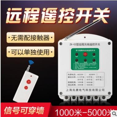 无线遥控器家用智能大功率远程距离抽潜水泵电机路灯遥控开关380v