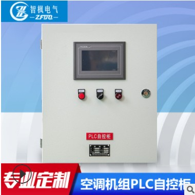 热销3KW组合式空调机组自动控制箱 水泵冷却塔PLC自动控制柜 厂家