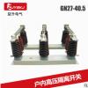 厂家直销 户外户内隔离开关 GN27-40.5系列户内高压隔离开关
