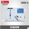 直销 正品JSXGN-10-SX SD DDSS 系列机械闭锁 机械锁 操作机构