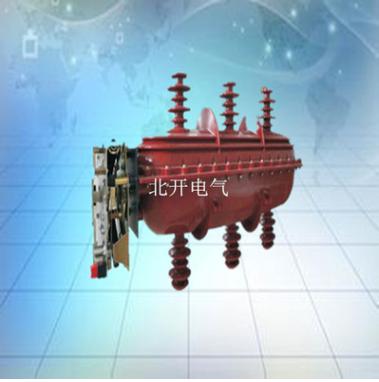 北开电气RLS系列户内SF6负荷开关/厂家直销/保质供应