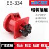 厂家推荐安装插座EB-334 4孔暗装直式插座 63A防水工业插座