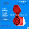 厂家推荐EB-114工业插座 4孔防水型工业插座 16A工业明装插座