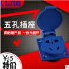 新国标5孔工业插座充电桩插座带盖子工业插座10A 户外多功能防水