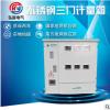 热销 国网不锈钢户外三门计量箱电表箱 不锈钢电能计量箱