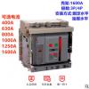 德力西万能式断路器CDW3-1600N 400A630A 800A 1000A 1250A 2000A