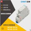 NCH8正泰交流接触器20A 25A建筑类家用2常开220V