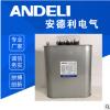 安德利 BSMJ电力电容 自愈式并联低压无功电力电容