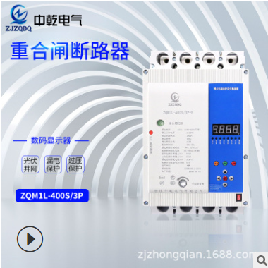 厂家直销塑壳断路器 漏电塑壳断路器 光伏并网自动重合闸断路器