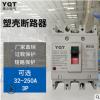 厂家直销100a250a塑料外壳式断路器低压三相空气开关3P塑壳断路器
