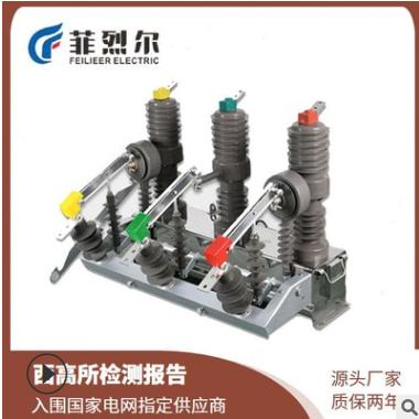 户外高压真空断路器ZW32-12/630 真空断路器柱上开关 断路器