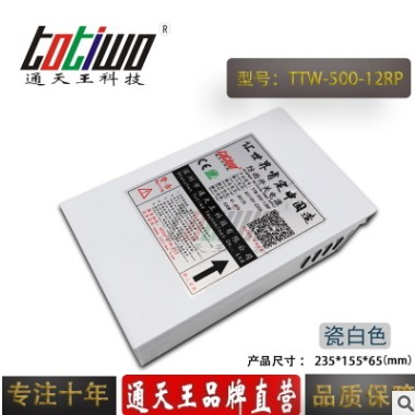12V41.67A防雨电源 12V500W防雨电源 LED户外防雨电源 防水电源箱