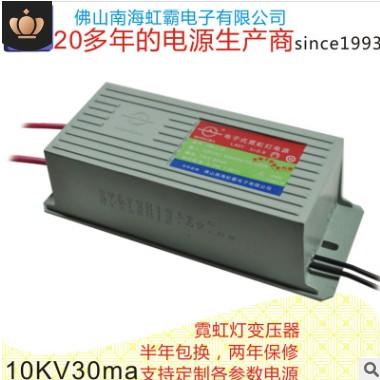 电子式霓虹灯变压器 10KVAC输出 防水高频高压电源 负载4-10m30mA