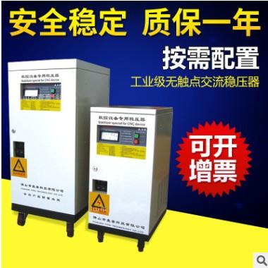 工业级无触点交流稳压器CE认证 高精度无触点交流稳压器60KVA